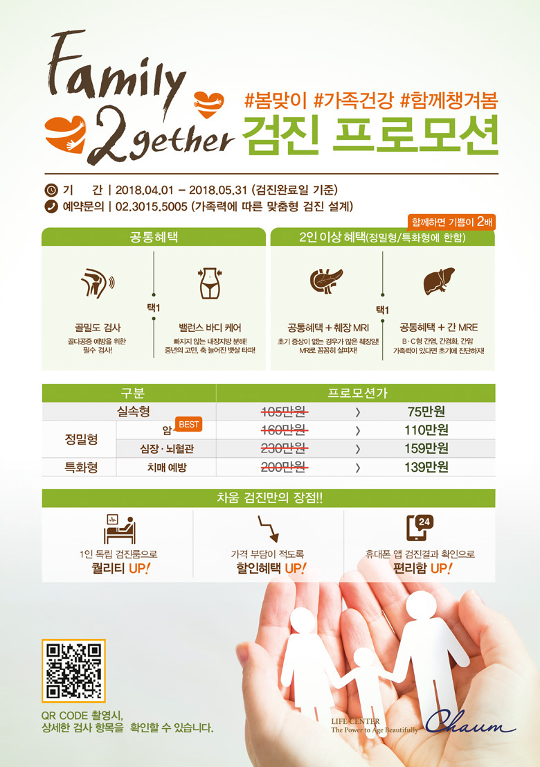 http://chaum.net/file/promotion/패밀리투게더_view.jpg