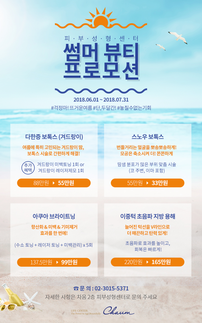 http://chaum.net/file/promotion/180531_summer_detail_3.jpg