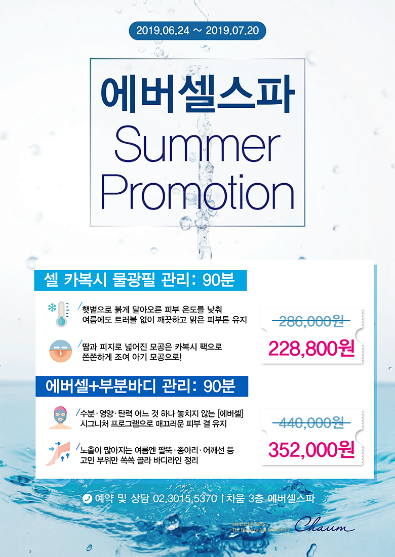 Chaum_Evercell_SPA_promotion